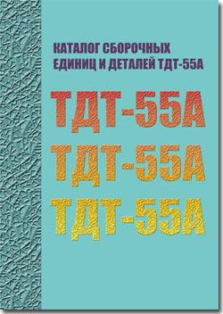 руководство по эксплуатации трактора тдт 55